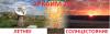 аркаим 2017 летнее солнцестоЯние.png