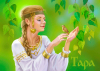 Тара-славянская-Богиня.png